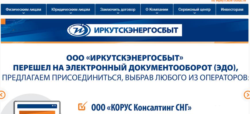 Иркутск-энергосбыт