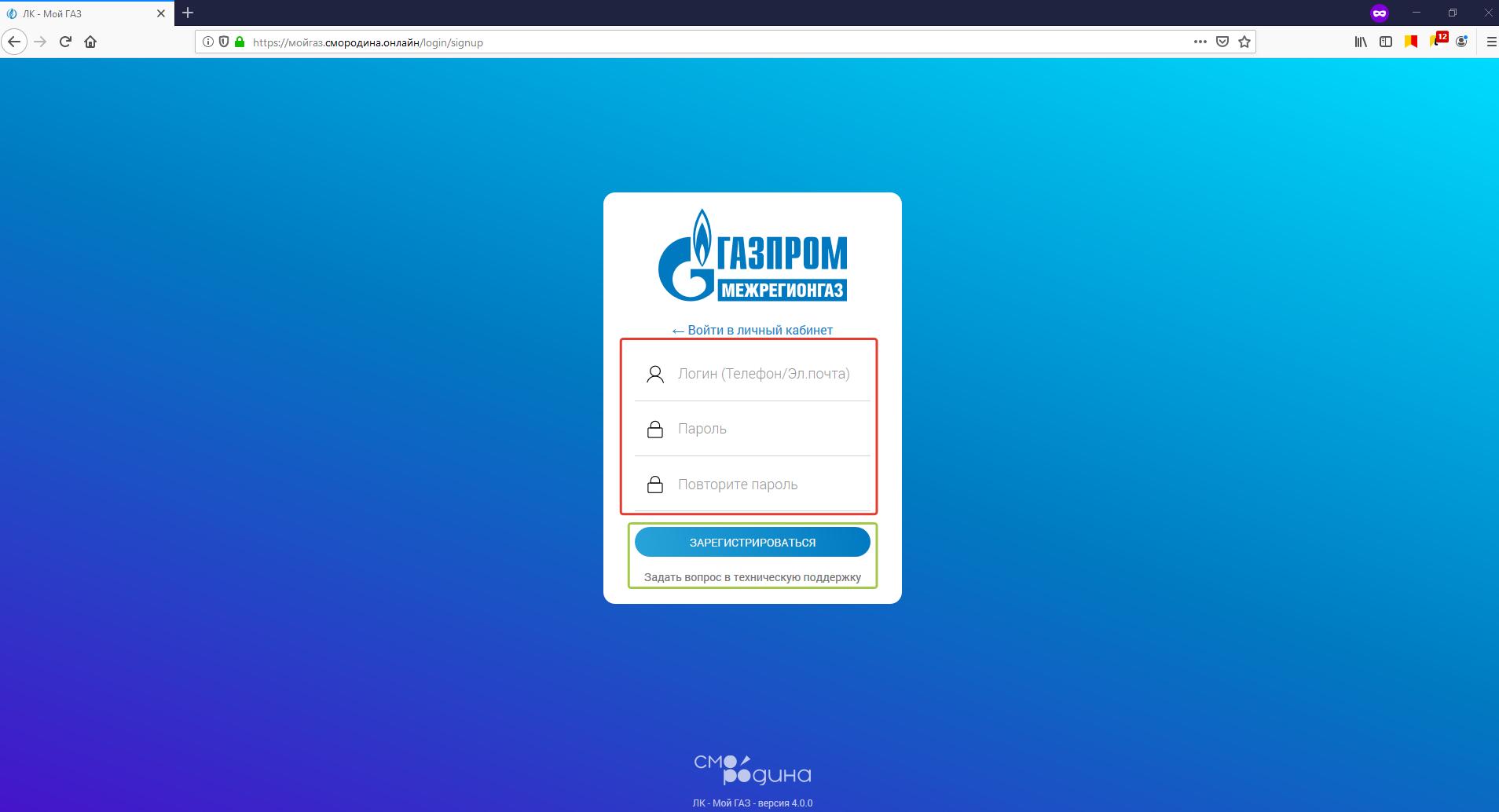 Газпром межрегионгаз страница регистрации на сайте смородина