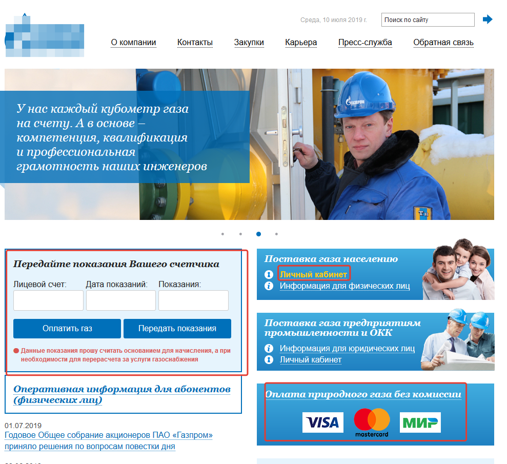 http www peterburgregiongaz ru