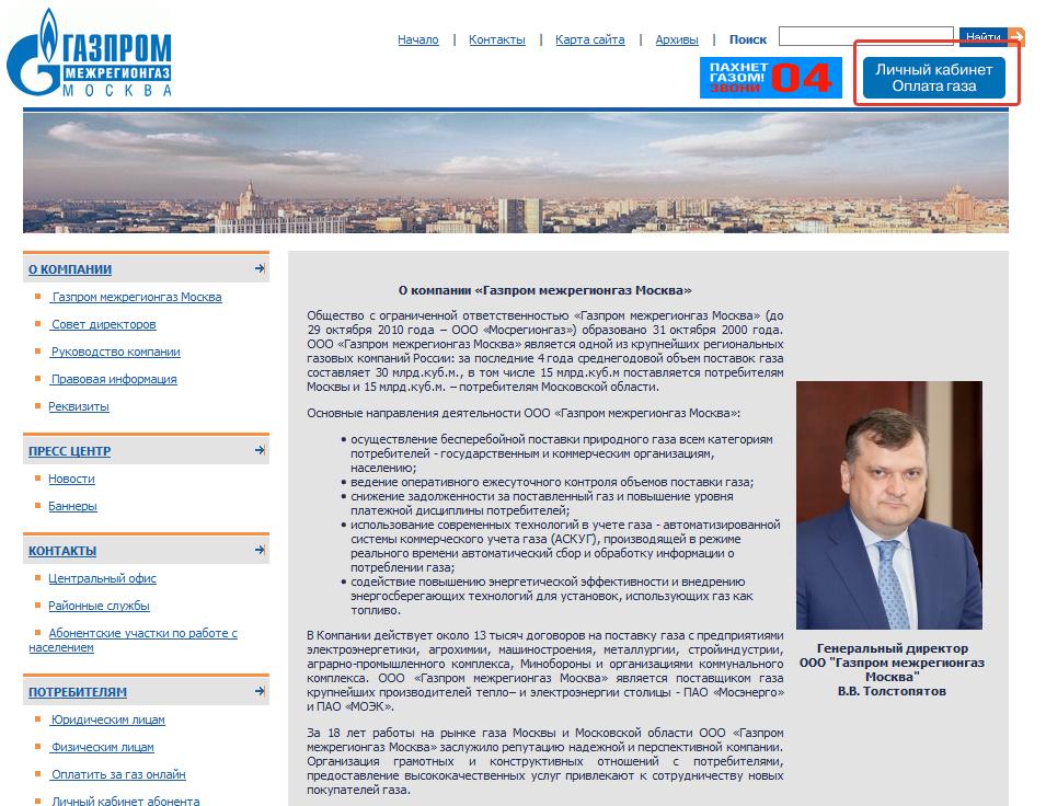 ООО Газпром Межрегионгаз Москва