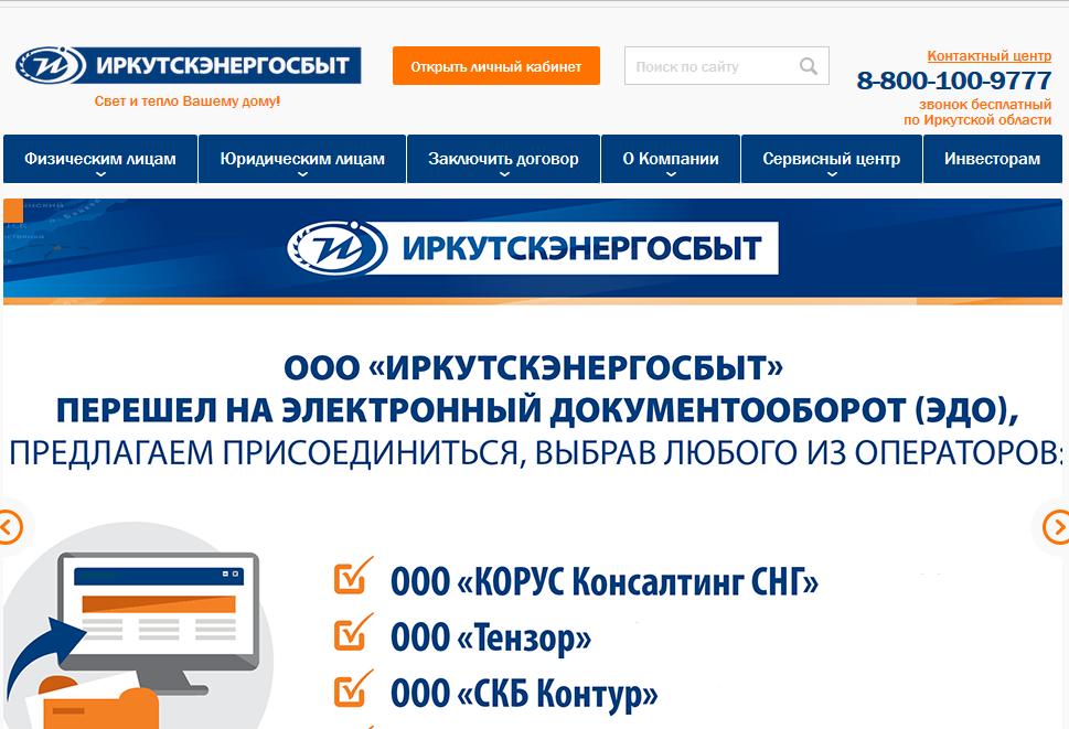 Иркутск энергосбыт официальный сайт