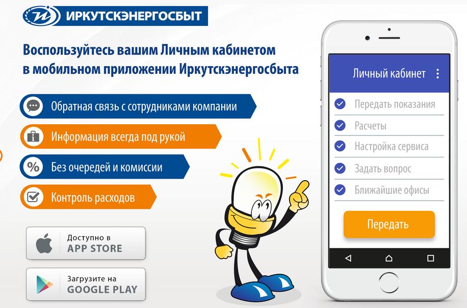 Приложение на мобильный телефон для передачи показаний счетчика