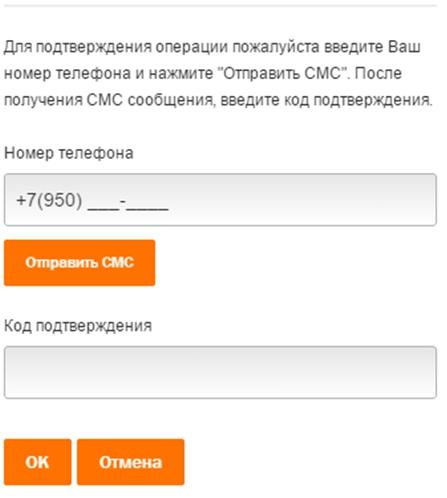 Регистрация в кабинете по СМС