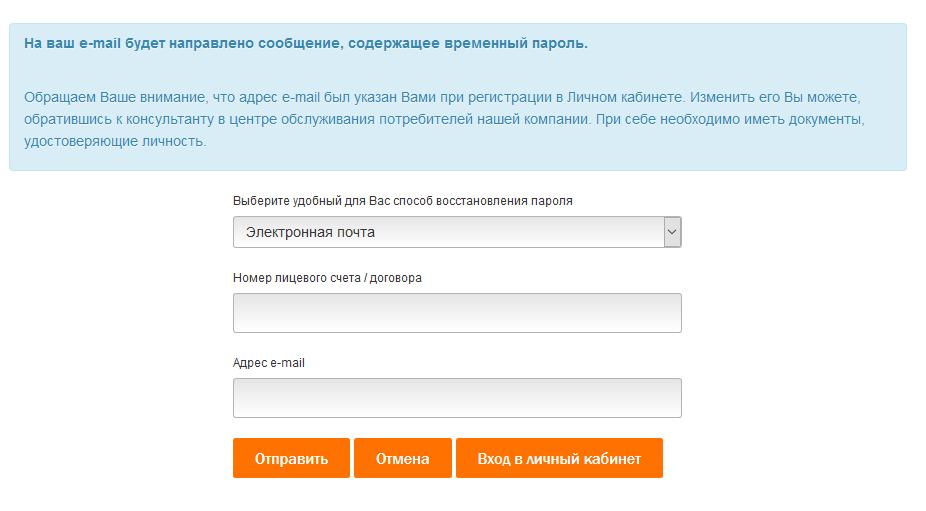 Восстановление пароля форма отправки сообщения с кодом
